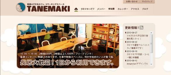 Ep001.コワーキングスペース「タネマキ」より上津原さんへのインタビュー
