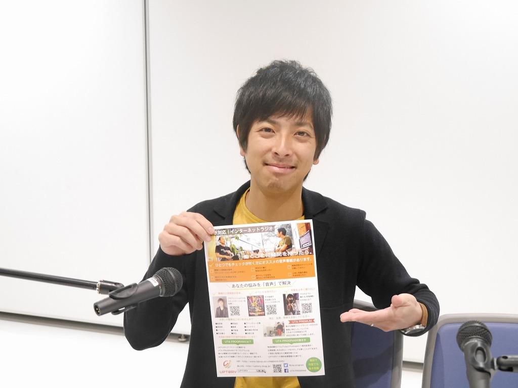 Ep037.歌川貴之さん(後半)ウタプログラムの面白そうなゲストをご紹介