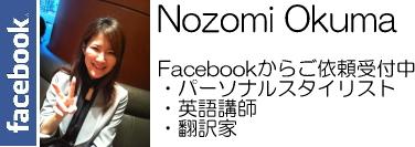 post_g005_Nozomi-Okuma