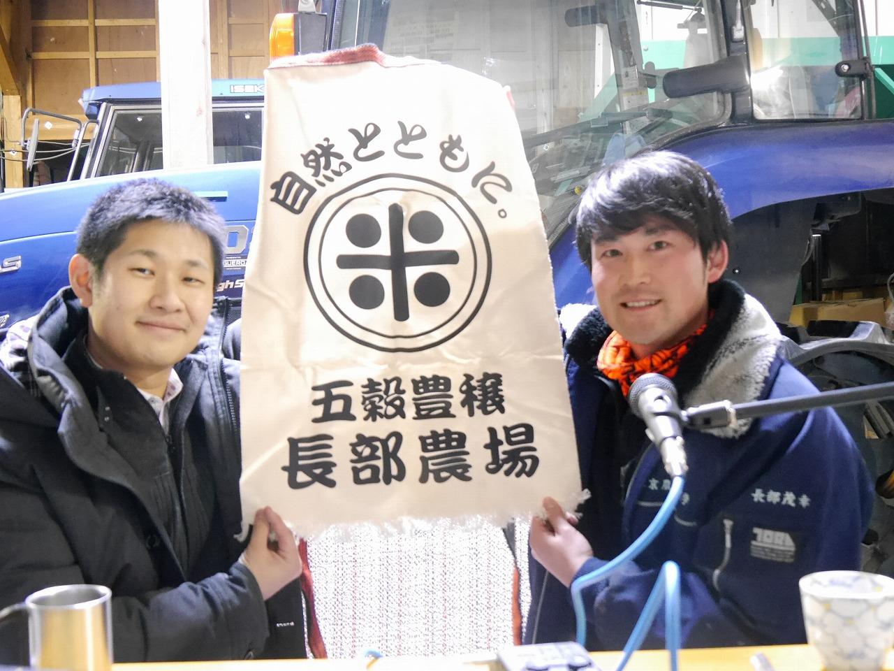 Ep038.長部茂幸さん(前半)東京で見つめなおした地元と農業、自分らしい仕事